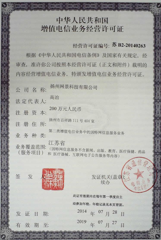 扬州网景增值电信业务经营许可证苏B2-20090200