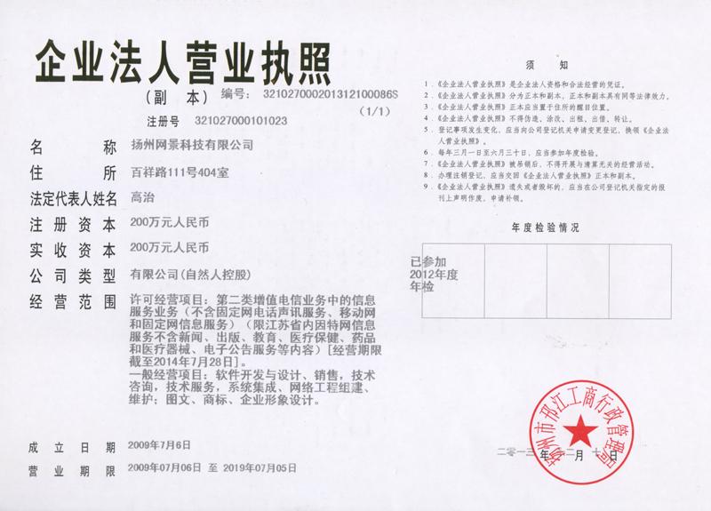 扬州网景增工商营业执照